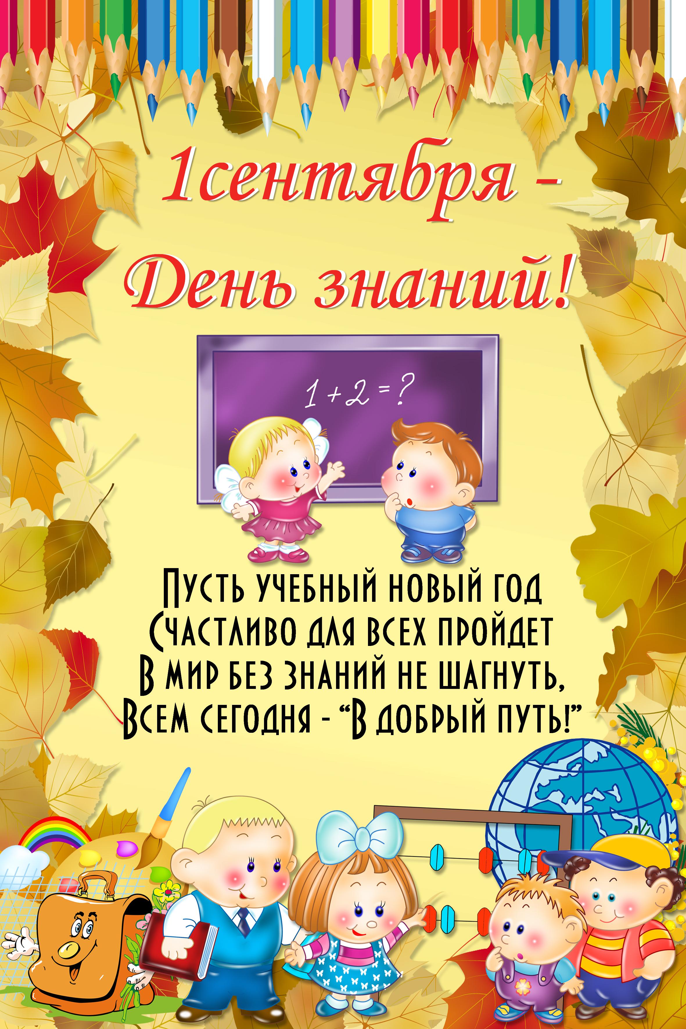 Стих к 1 сентября поздравление